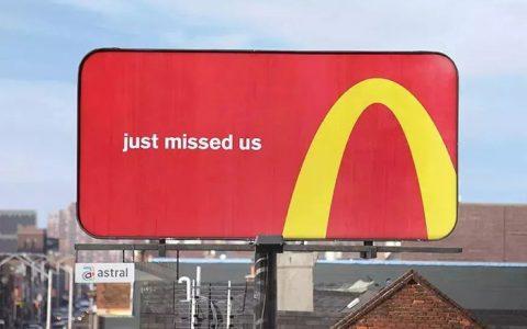 这16种创意方法,麦当劳永远不会告诉你!