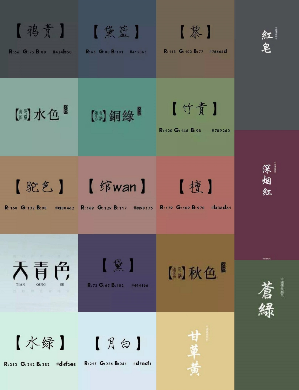 中国古代色.jpg