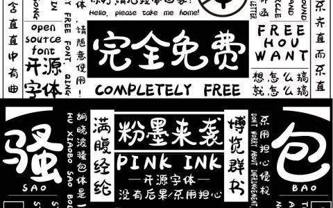 3款新发布的免费可商用字体!胡晓波真帅体、胡晓波骚包体、胡晓波男神体(附下载)