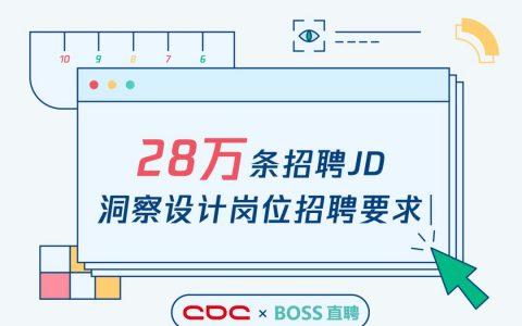 解析28万份招聘JD,告诉你 2020 年哪类设计师最赚钱!