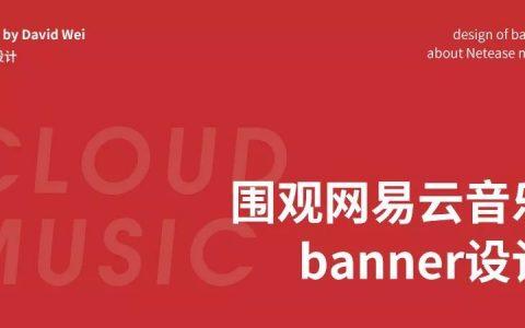 为什么网易云音乐的banner总是那么吸引人?
