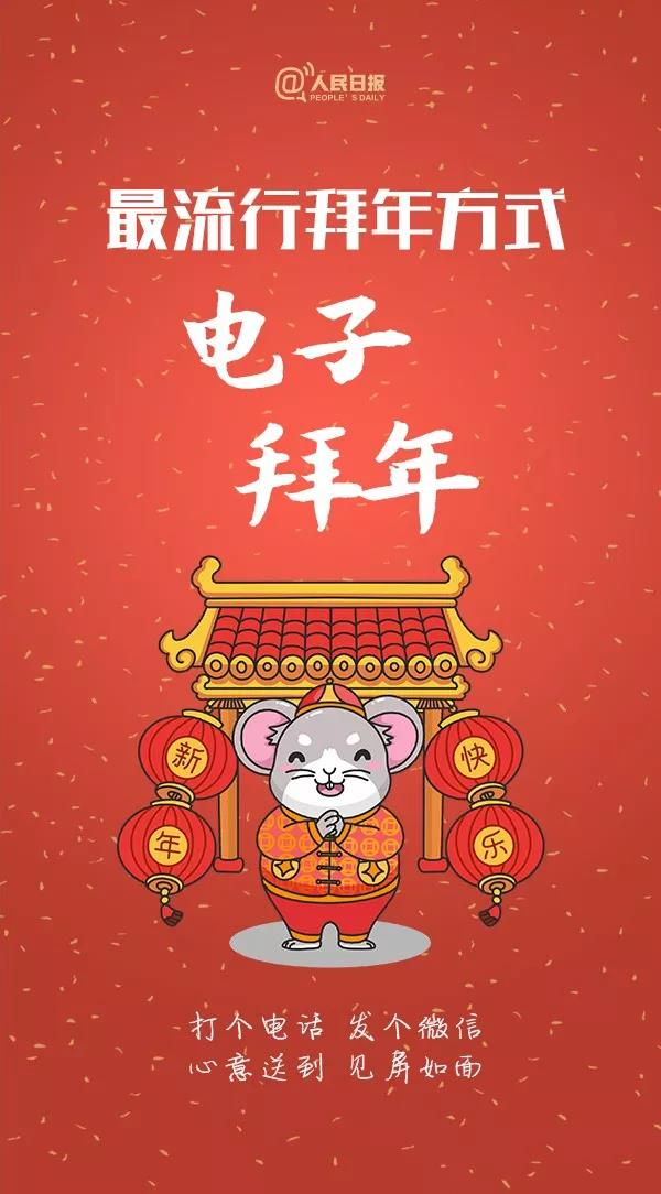 春节海报合集来啦!祝大家鼠年大吉,身体健康