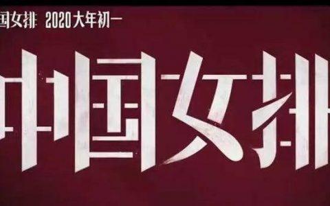 《中国女排》海报文案,燃爆了!