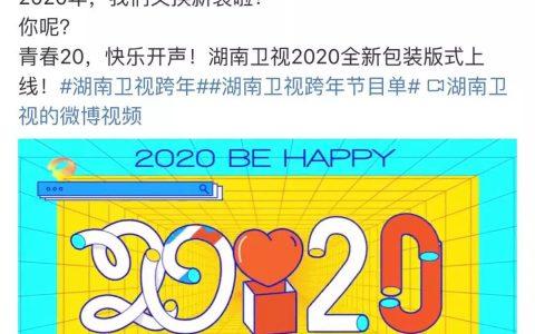 湖南卫视推出2020年新视觉包装!