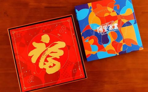 阿里 腾讯 网易 字节 京东….2020新年礼盒大比拼!