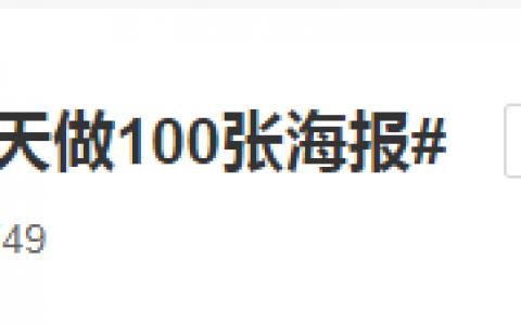 震惊!老板要求一天出100张设计图!!