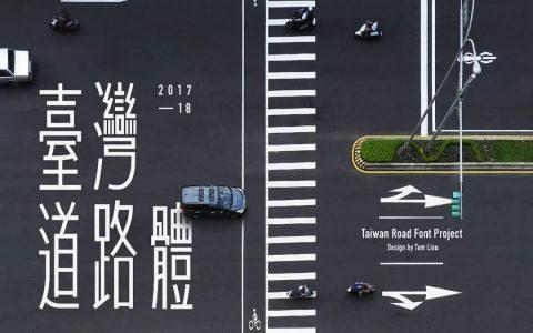 台湾道路字体