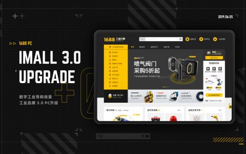 数字工业导购场景设计 —— 工业品牌PC 3.0升级