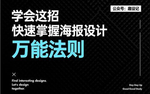 学会这招,快速掌握海报设计万能法则