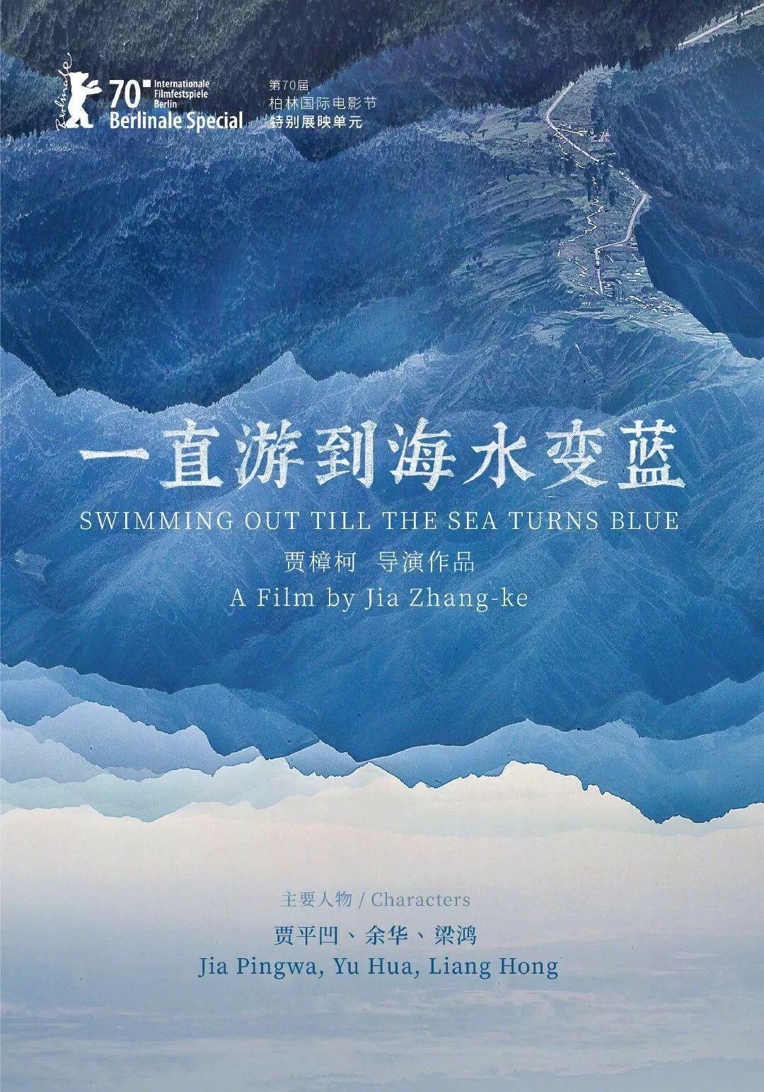 黄海操刀,贾樟柯新片《一直游到海水变蓝》海报火了