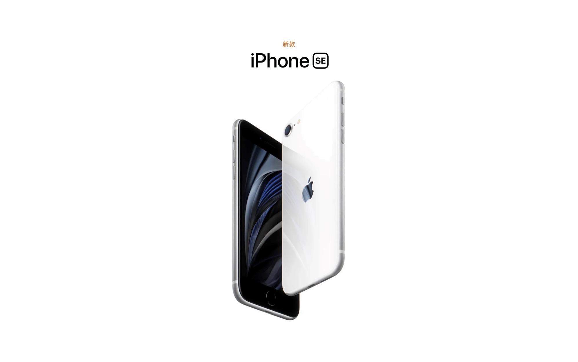 苹果新款iPhone SE 2020 官方宣传广告片