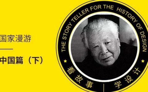 中国现代设计的三大先行者
