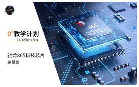 【晨风C4D】骁龙865科技芯片案例(渲染篇) 带你从参考图到输出成片全流程讲解 0°教学计划n.1